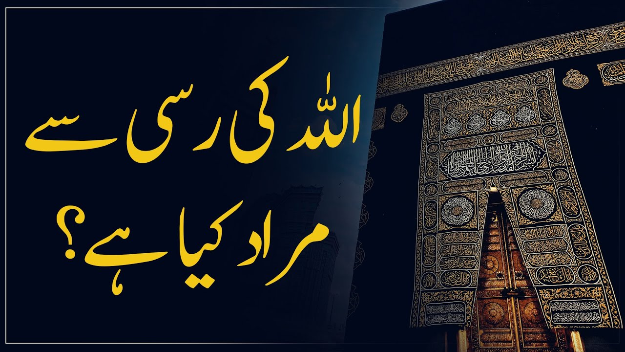 Allah ki Rassi sy kya Murad hay? | Shaykh-ul-Islam Dr Muhammad Tahir-ul-Qadri