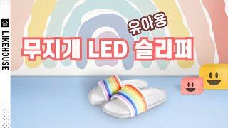 무지개 유아 LED 슬리퍼 미끄럼방지 슬리퍼 [라이크하…