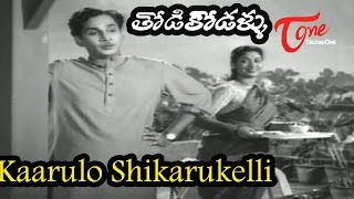Thodi Kodallu‬ Movie Songs | Kaarulo Shikarukelli | ANR | Savitri