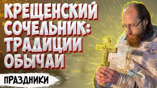 Крещенский сочельник в православии: традиции и обычаи