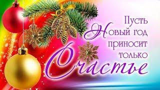 Самое красивое поздравление с Новым Годом! С Новым 2018 годом!!! Happy new year!