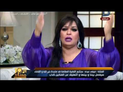 العاشرة مساء| رد نارى من فيفى عبده على الناقدة ماجده خيرالله... خذى كيس لب واقعدى على جنب thumbnail