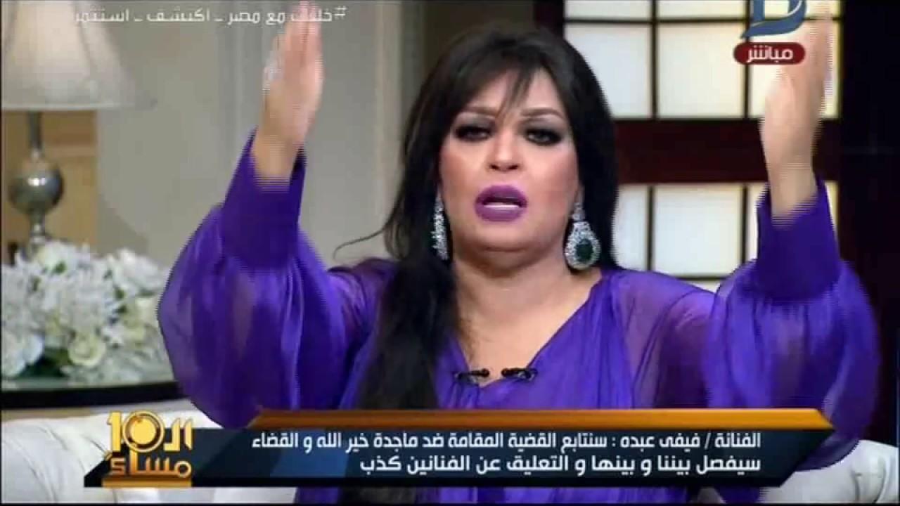 ea1f0e24b العاشرة مساء| رد نارى من فيفى عبده على الناقدة ماجده خيرالله... خذى كيس لب  واقعدى على جنب