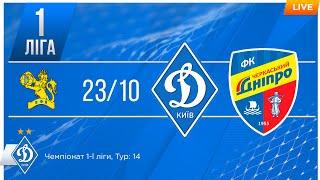 Dynamo Kiev 2 vs Cherkaskyi Dnipro full match