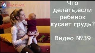 видео Ребенок кусает грудь – как отучить, что делать при кормлении