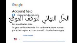 استرداد حساب الجوجل حتى ولو نسيت كلمه السر او انسرق الجهاز