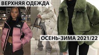 ВЕРХНЯЯ ОДЕЖДА на Осень Зиму 2021 22 ТРЕНДЫ Пальто Пуховики Шубы