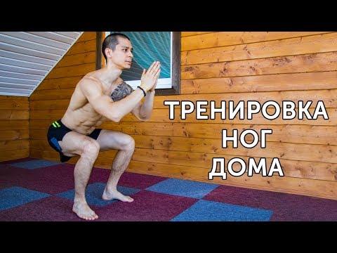 КАК НАКАЧАТЬ НОГИ ДОМА? Тренировка ног со своим весом без экипировки! | neofit 17