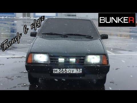 Тонировка ваз 21099 / Бункер / Опер / Преображения