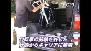 TERZOサイクルキャリア車室内用EC23&25装着動画
