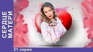 Сердце матери. 21 серия. Премьерный Сериал 2019! StarMedia