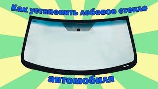 Как самому установить лобовое стекло авто