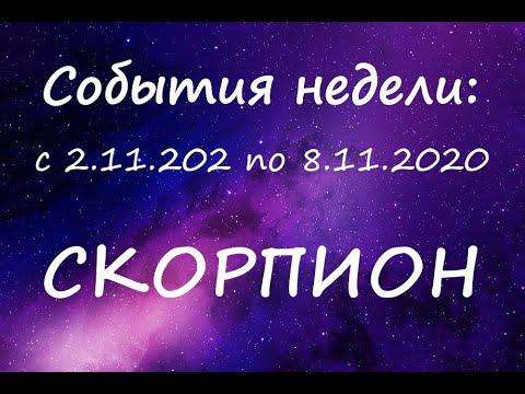 СКОРПИОН ♏️ НЕДЕЛЯ с 2.11.2020 по 8.11.2020 🔮❤️🍀 ПРОГНОЗ/ГОРОСКОП