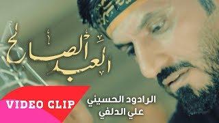 علي الدلفي - العبد الصالح - #ويبقى_الحسين - 2018 - (فيديو كليب حصري )   محرم - 1440