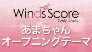 あまちゃん オープニングテーマ/BGM(大友良英)の動画
