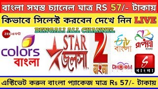 ALL DTH BENGALI CHANNEL PACKAGE RS 57/- ONLY