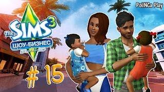 """LP/Sims 3/Шоу-Бизнес/# 15/""""Зима пришла"""""""