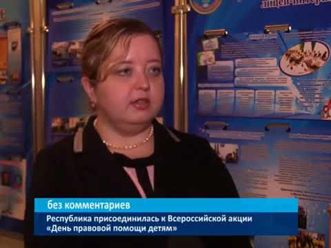 ГТРК ЛНР Республика присоединилась к Всероссийской акции «День правовой помощи детям»