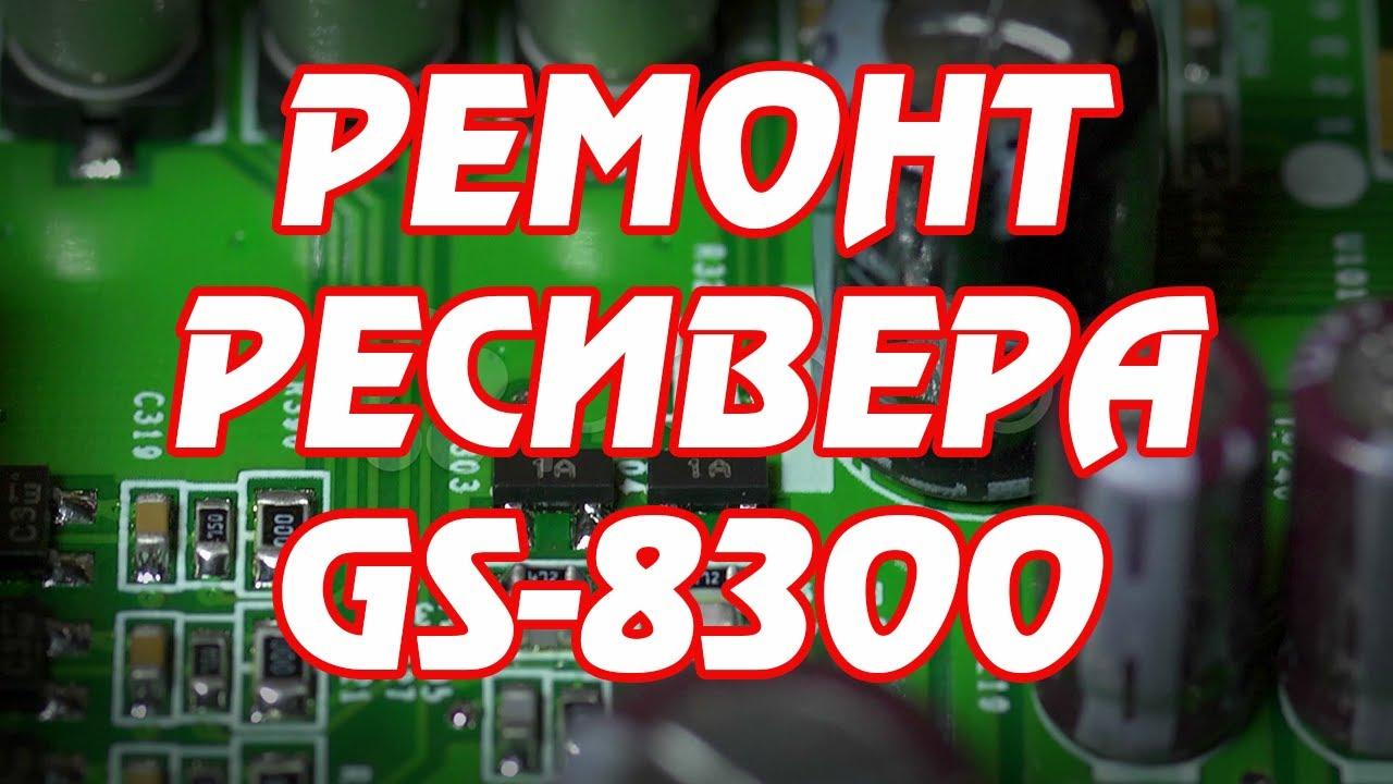 Ремонт ресивера триколор ТВ GS 8300, сгорел блок питания. - YouTube