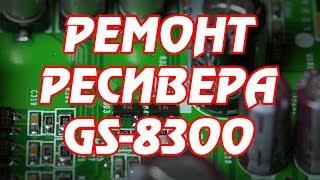 Ремонт ресивера Триколор GS8300 (нет сигнала).(, 2013-09-12T04:14:53.000Z)