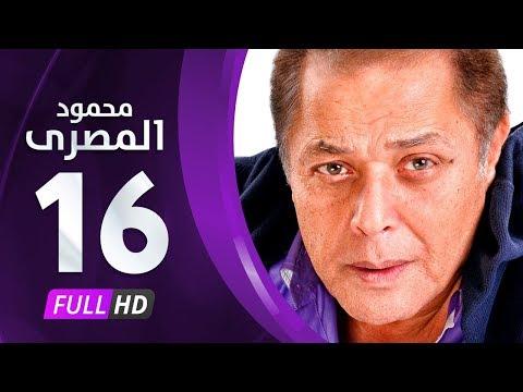 مسلسل محمود المصري حلقة 16 HD كاملة