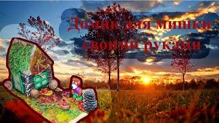 Как сделать поделку из природного материала с ребенком (золотая осень)(Больше видео: http://www.youtube.com/channel/UCF29QQe3KT_zUWfutxTCx7Q Новогодние поделки: ..., 2014-10-16T06:46:04.000Z)