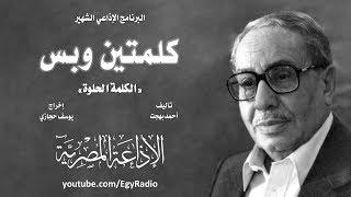 البرنامج الإذاعي׃ كلمتين وبس ˖˖ الكلمة الحلوة