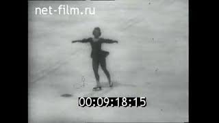 1957г Фигурное катание Чемпионат Европы Вена
