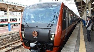 新観光列車「海里」が運行開始 JR酒田駅で歓迎セレモニー