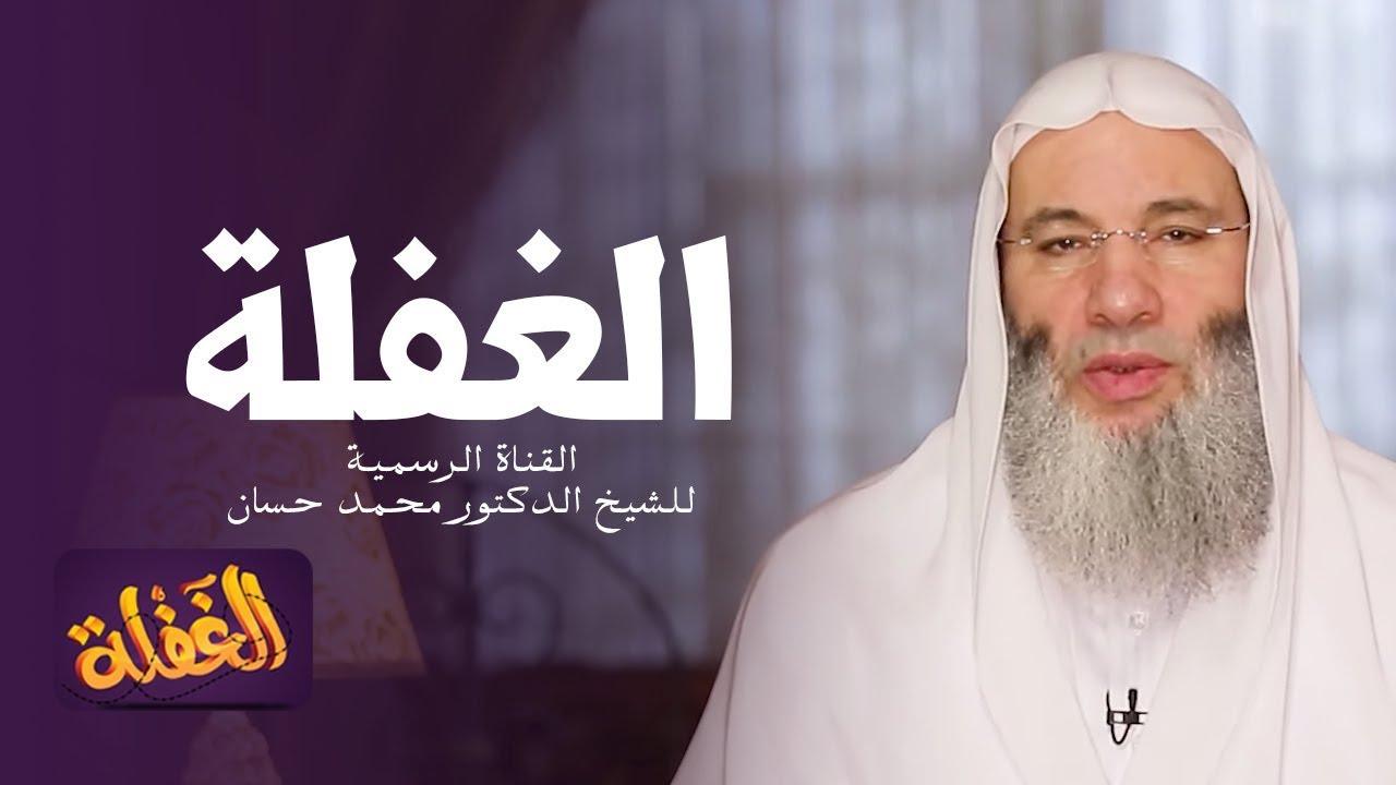 الحلقة الأولى الغفلة الشيخ الدكتور محمد حسان رمضان ١٤٤١هـ Youtube