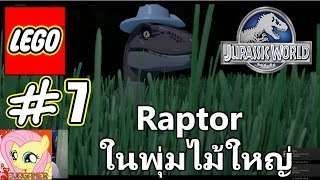 (EVA GAMER) LEGO Jurassic World #7 Raptor ในพุ่มไม้ใหญ่