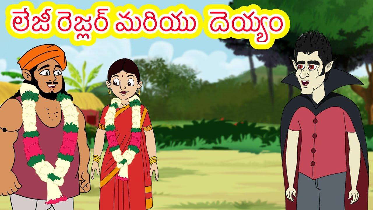 లేజీ రెజ్లర్ మరియు దెయ్యం l Telugu Moral Stories | Telugu Cartoon | Telugu Stories l Toonkids Telugu