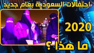 احتفالات مذهلة في السعودية بمناسبة عام ميلادي جديد وامام الحرم المكي يعترض