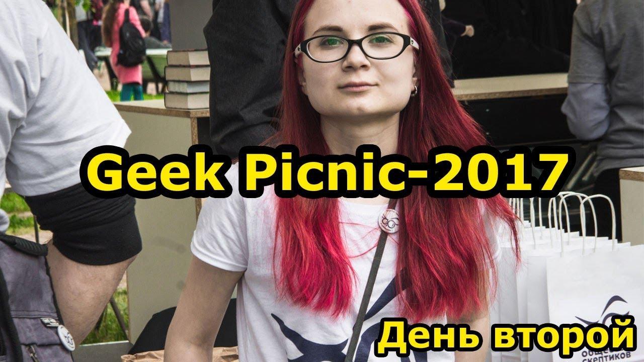 Geek Picnic-2017 (Санкт-Петербург, день второй)