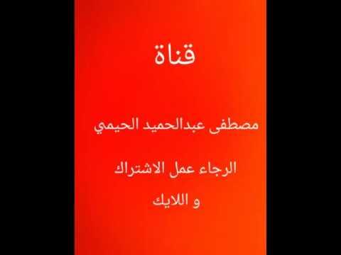 دعم قناة مصطفى عبدالحميد الحيمي