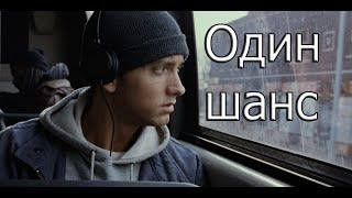 Один шанс | Мотивация (2017)