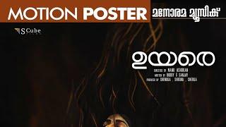 MOTION POSTER | Uyare | Manu Ashokan | Parvathy Thiruvoth | Tovino | Asif Ali
