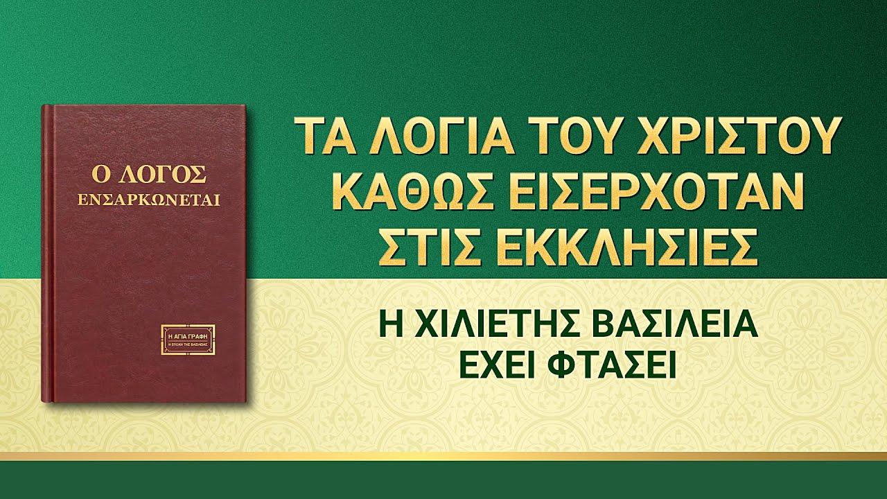 Ομιλία του Θεού | «Η Χιλιετής Βασιλεία έχει φτάσει»