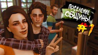 The Sims 4 Поселение ОБЩИНЫ #1 - Где-то тут начало..