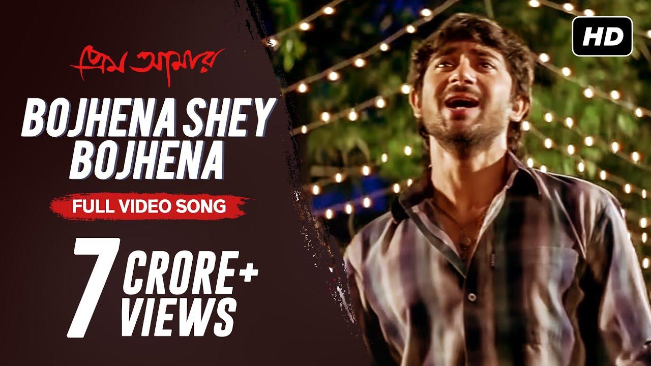 Download Bojhena Shey Bojhena | Prem Amar | Zubeen | Soham | Paayel | Raj Chakraborty | Jeet Gannguli | SVF