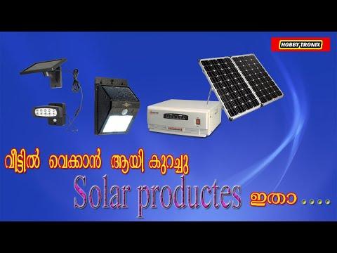 വിവിധ ഇനം സോളാർ ഉല്പന്നങ്ങൾ | SOLAR PRODUCTS…….