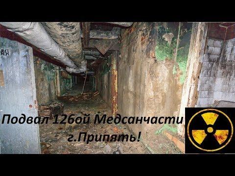 Залезли в Подвал 126-ой медсанчасти г.Припять!  Basement of the 126th medical unit in Pripyat!