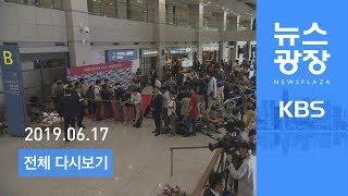 [다시보기]  U-20 대표팀 잠시뒤 귀국…서울광장 환영행사 - 2019년 6월 17일(월) KBS 뉴스광장