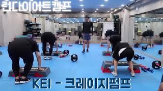 KEI 케이- 크레이지 펌프[런 다이어트단식원]