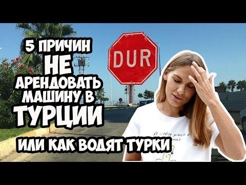 Как водят ТУРКИ / 5 причин НЕ арендовать машину в ТУРЦИИ / Pure Kat
