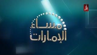 مساء الامارات 04-12-2016 - قناة الظفرة