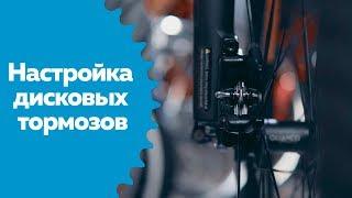 Настройка дисковых тормозов: гидравлических и механических
