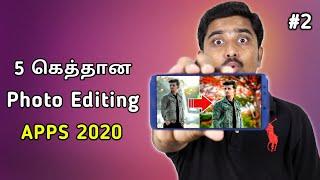 5 சிறந்த Photo Editing Apps In 2020 | Best Photo Editing Apps For Android In 2020