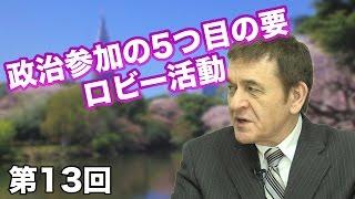 第13回 政治参加の5つ目の要・ロビー活動【CGS 日本再生スイッチ】