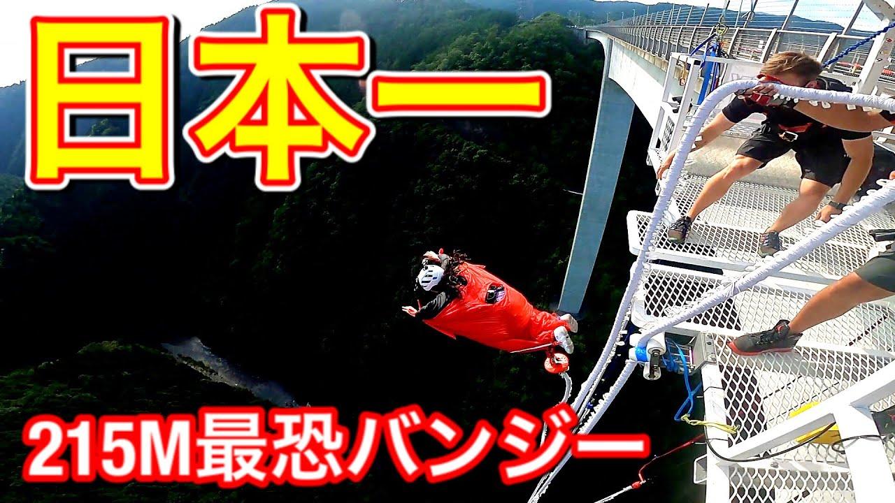 【バンジー】日本一の高さ岐阜バンジー215Mをグラビアアイドルが飛んでみた。【ドッキリ】